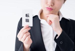 女性必見!結婚後に転職をするなら知っておきたいことは?